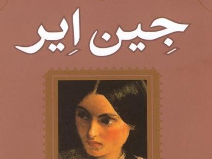 کتاب صوتی رمان جین ایر