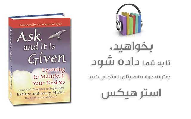 کتاب صوتی بخواهید تا به شما داده شود