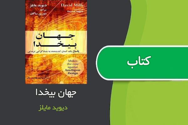 کتاب صوتی  جهان بیخدا