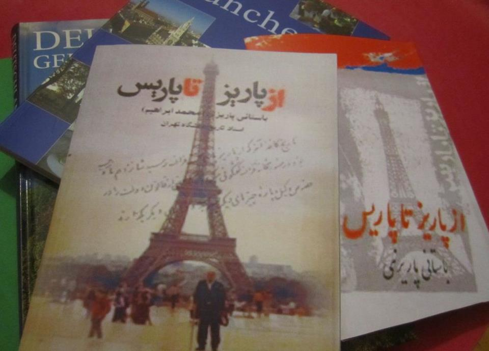 کتاب صوتی از پاریز تا پاریس