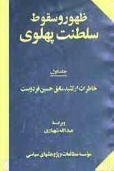 کتاب صوتی ظهور و سقوط سلطنت پهلوی - جلد اول