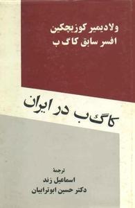 کتاب صوتی کا گ ب در ایران