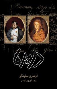 کتاب صوتی دزیره+ فیلم دزیره