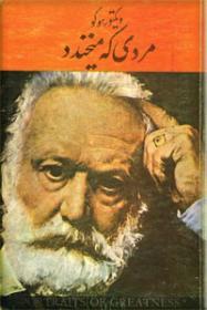 کتاب صوتی مردی که می خندد