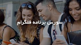 سورس برنامه موبوگرام