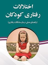 کتاب صوتی  اختلالات رفتاری کودکان