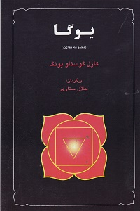 کتاب صوتی یوگا