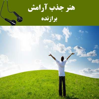 کتاب صوتی هنر جذب آرامش