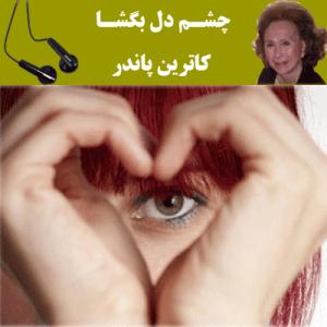کتاب صوتی چشم دل بگشا