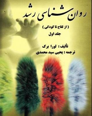 کتاب صوتی روانشناسی رشد لورا برک