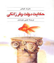 کتاب صوتی  دولت و فرزانگی+pdf