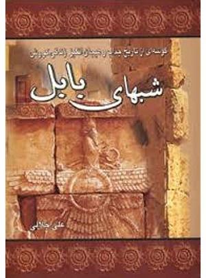 کتاب صوتی  شبهای بابل