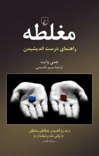 کتاب صوتی مغلطه راهنمای درست اندیشیدن تند و نیشدار + جایزه ویژه