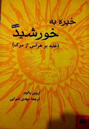 کتاب صوتی خیره به خورشید