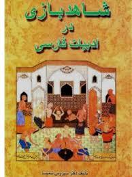 کتاب صوتی شاهدبازی در ادبیات فارسی