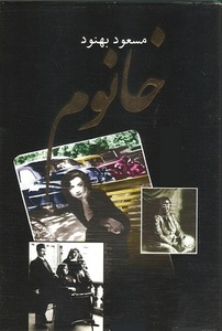 کتاب صوتی خانم