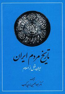 دانلود کتاب تاریخ مردم ایران (جلد اول و دوم) از عبدالحسین زرین کوب