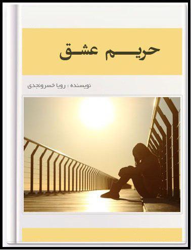کتاب صوتی حریم عشق