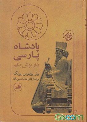 کتاب صوتی داریوش یکم پادشاه پارسی