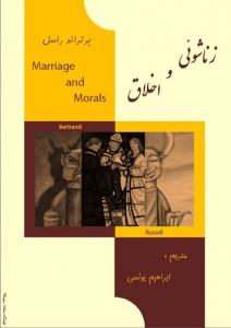 کتاب صوتی زناشویی و اخلاق اثر برتراند راسل
