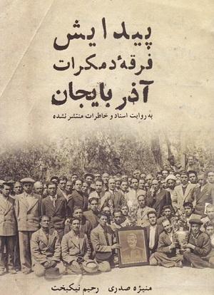 کتاب صوتی فرقه دمکرات آذربایجان