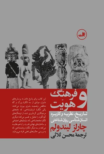 کتاب صوتی فرهنگ و هویت: تاریخ، نظریه و کاربرد انسانشناسی روانشناختی