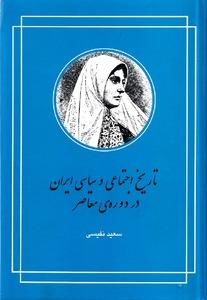 کتاب صوتی تاریخ اجتماعی و سیاسی ایران در دوره معاصر+pdf