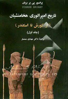 کتاب صوتی تاریخ امپراتوری هخامنشیان