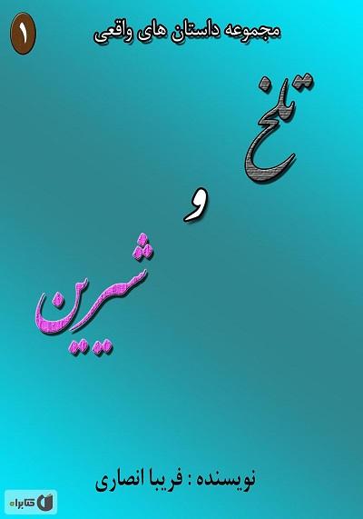کتاب صوتی تلخ و شیرین اثر محمدعلی جمالزاده