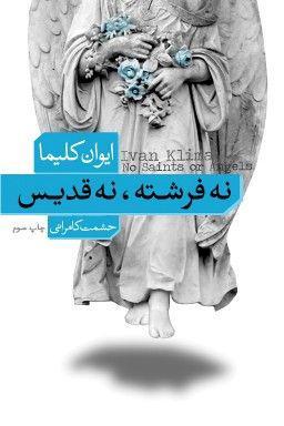 کتاب صوتی نه فرشته نه قدیس