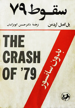 کتاب صوتی سقوط 79