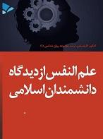 کتاب صوتی علم و نفس