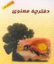 کتاب  صوتی دفترچه معنوی جلد 1 و 2
