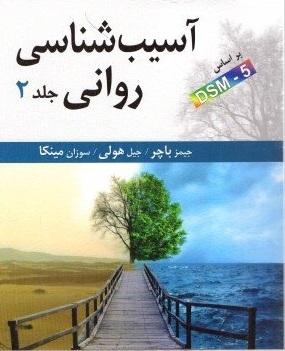 کتاب صوتی آسیب شناسی روانی جلد 2