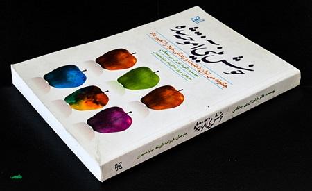 کتاب صوتی خوش بینی آموخته شده ✔ روانشناسی مثبت گرا
