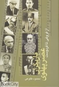 کتاب صوتی بازیگران عصر پهلوی