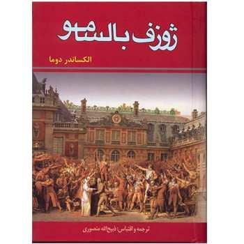 کتاب صوتی ژوزف بالسامو جلد 1 تا 3