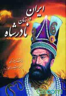 کتاب صوتی ایران در زمان نادر شاه