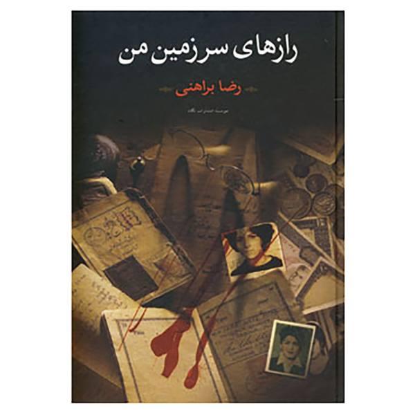کتاب صوتی رازهای سرزمین من جلد اول و دوم + کتاب pdf