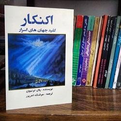 کتاب صوتی کتاب اکنکار