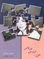 کتاب صوتی من عروس بن لادن
