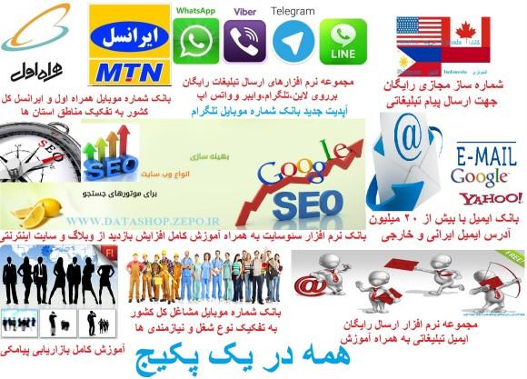 پکیج نرم افزاری ارسال تبلیغات رایگان روی موبایل ، ایمیل و افزایش بازدید سایت seo