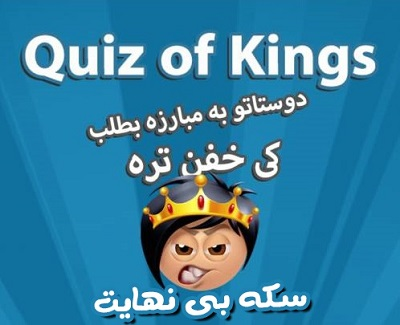 سکه بی نهایت بازی quiz of kings