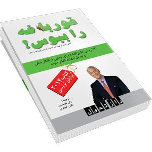 کتاب ۲۰۱۲ برایان تریسی: قورباغه را ببوس!