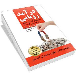 کتاب: درآمد رویایی