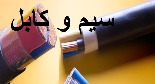سیم و کابل
