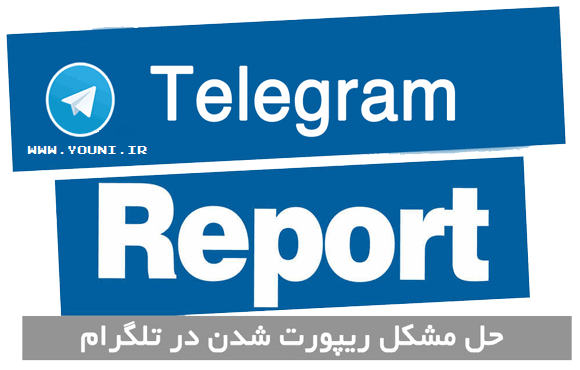 رفع قطعی ریپورت از تلگرام
