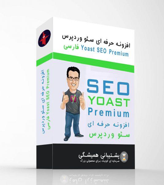 yoast seo premium : دانلود پلاگین سئو وردپردس حرفه ای فارسی نسخه ۴٫۱