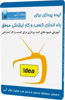 ایده پردازی برای شروع کسب و کار اینترنتی