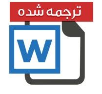 مقاله ترجمه شده گزارش آنلاين (متصل و تحت نظر سيستم مركزي) حسابداري در جامعه الكترونيكي